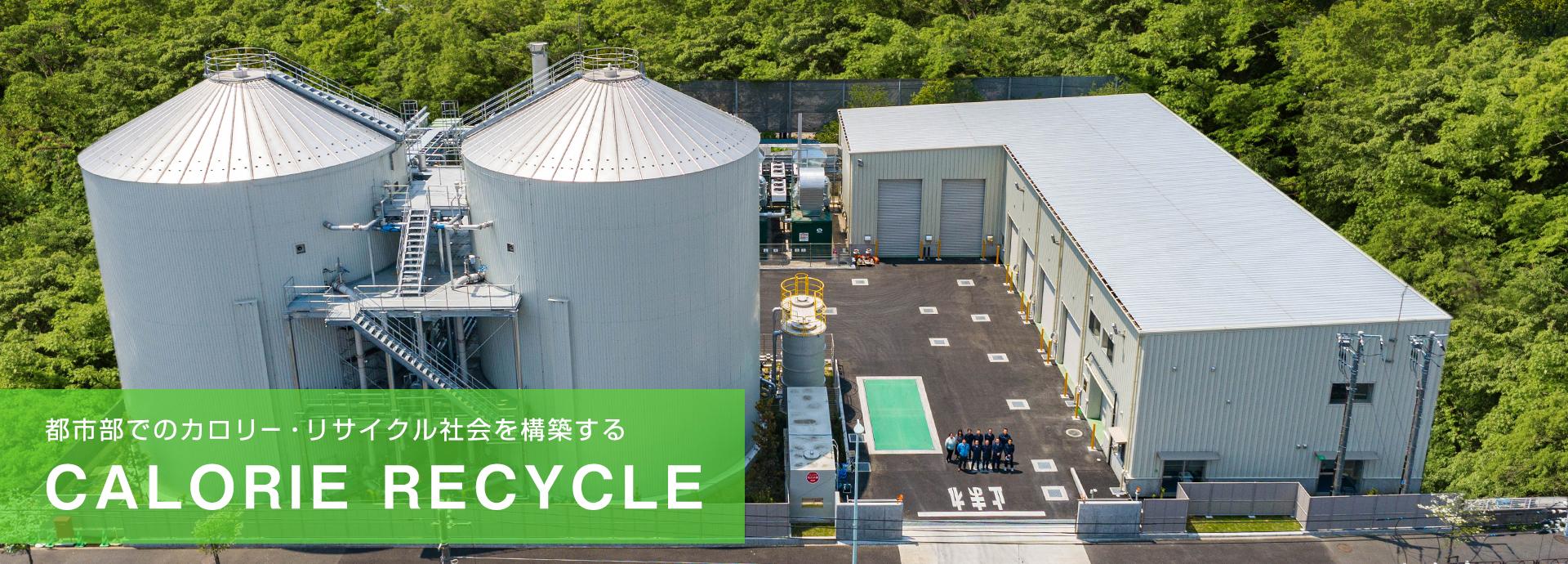 羽村バイオガス発電所