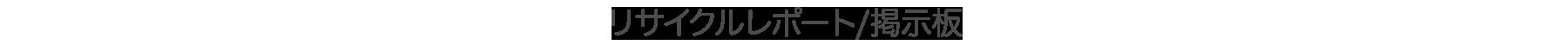 リサイクルレポート/掲示板